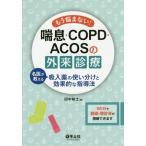 【送料無料選択可】もう悩まない!喘息・COPD・ACOSの外来診療 名医が教える吸入薬の使い分けと効果的な指導法/田中裕士/編