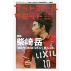 フットボールサミット 第34回 【特集】 柴崎岳/『フットボールサミット』議会/編著