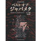 【送料無料選択可】ベスト・オブ・ジャパメタ ワイド版 (バンド・スコア)/シンコーミュージック・エンタテイメント
