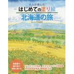 大人が楽しむはじめての塗り絵北海道の旅 色鉛筆や絵の具で気軽に描ける/イマイカツミ/絵と文
