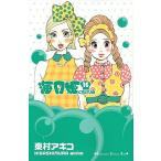 海月姫 16 (KISS KC)/東村アキコ/著(コミックス)
