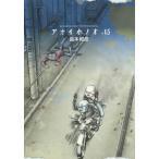 アオイホノオ 15 (ゲッサン少年サンデーコミックス)/島本和彦/著(コミックス)