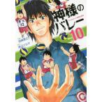 神様のバレー 10 (芳文社コミックス)/西崎泰正/画 / 渡辺 ツルヤ 原作(コミックス)