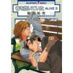 春を抱いていた ALIVE 3 (スーパービーボーイコミックス)/新田祐克/著(コミックス)