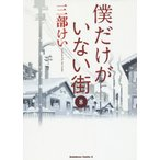 僕だけがいない街 8 (完) (角川コミックス・エース)/三部けい/著(コミックス)