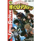 僕のヒーローアカデミア公式キャラクターブック Ultra Archive (ジャンプコミックス)/堀越耕平/著(コミックス)