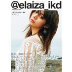 @elaiza_ikd LEVEL19→20 (SHOGAKUKAN SELECT MO)/池田エライザ/著(単行本・ムック)