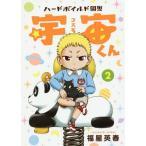 ハードボイルド園児 宇宙くん (コスモくん) 2 (LINEコミックス)/福星英春/著