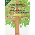 【送料無料選択可】「f-tree」で学ぶ臨床遺伝学 (自動家系図作成ソフト)/福島明宗/監修 徳富智明/編集