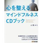 【送料無料選択可】心を整えるマインドフルネスCDブック/人見ルミ/著