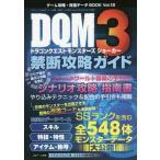ゲーム攻略・改造データBOOK Vol.18 【特集】 ドラゴンクエストモンスターズ ジョーカー3 (三才ムック)/三才ブックス