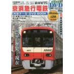 【送料無料選択可】京浜急行電鉄完全データDVD BOOK (メディアックスMOOK)/メディアックス