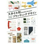 Yahoo!ネオウィングYahoo!店【送料無料選択可】スタイル別ブランディングデザイン/PIEBOOKS/編著
