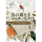 【送料無料選択可】鳥の描き方マスターブック 骨格を理解していきいきとした姿を描く / 原タイトル:THE LAWS GUIDE TO DRAWING