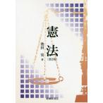 【送料無料選択可】憲法 第2版/池田実/著