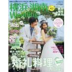 Yahoo!ネオウィングYahoo!店横浜・湘南Wedding  15 (生活シリーズ)/ウインドアンドサン