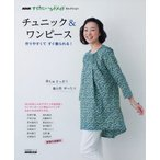 チュニック ワンピ-ス 作りやすくてすぐ着られる    NHK出版