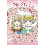 桜の子 (文研じゅべにーる)/陣崎草子/作 萩岩睦美/絵