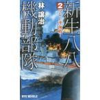 【送料無料選択可】新生八八機動部隊 2 (RYU)/林譲治/著