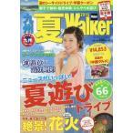 九州夏Walker2016 【表紙】 松岡茉優 (ウォーカームック)/KADOKAWA