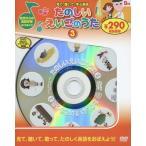 たのしいえいごのうた   3 新装版 (DVD知育シリーズ)/永岡書店