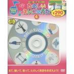 たのしいえいごのうた   4 新装版 (DVD知育シリーズ)/永岡書店