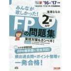 【送料無料選択可】みんなが欲しかった!FPの問題集2級AFP 年版/滝澤ななみ/著