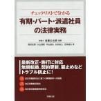 【送料無料選択可】チェックリストで分かる有期・パート・派遣社員の法律実務 (労政時報