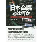 日本会議とは何か 「憲法改正」に突き進むカルト集団 (合同ブックレット)/上杉聰/著