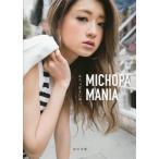 MICHOPA MANIA/池田美優/著