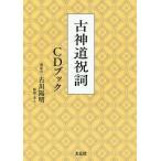 【送料無料選択可】古神道祝詞CDブック/古川陽明/著