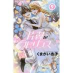 片翼のラビリンス 9 (フラワーコミックス)/くまがい杏子/著(コミックス)