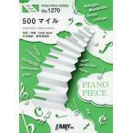 500マイル by Leyona (ピアノソロ・ピアノ&ヴォーカル) 〜ドラマ「ラヴソング」劇中歌 (FAIRY PIANO PIECE No.127