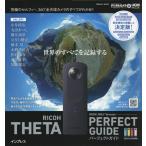 【送料無料選択可】RICOH THETAパーフェ BOOK (impress mook DCM MOO)/インプレス