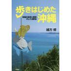 【送料無料選択可】歩きはじめた沖縄 沖縄の自然と歴史、そして辺野古/緒方修/著