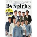 【送料無料選択可】BsSpirits オリックス・バファローズ (スポーツアルバム)/ベースボール・マガジン社