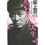 坂上忍の女の人生めった斬り!! 激辛お悩み相談室/坂上忍/著(単行本・ムック)