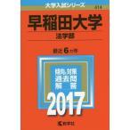 【送料無料選択可】早稲田大学 法学部 2017年版 (大学入試シリーズ)/教学社