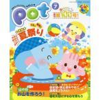 【送料無料選択可】Pot 2016年7月号 CD-ROM付/チャイルド本社