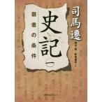 【送料無料選択可】史記 1 (徳間文庫カレッジ)/司馬遷/著