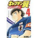 キャプテン翼 ライジングサン 4 (ジャンプコミックス)/高橋陽一/著(コミックス)