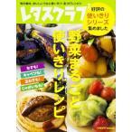 野菜まるごと使いきりレシピ (レタスクラブMOOK)/KADOKAWA