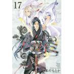 ノラガミ 17 (月刊少年マガジンKC)/あだちとか/著(コミックス)