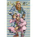 ジョジョリオン 13 (ジャンプコミックス)/荒木飛呂彦/著(コミックス)