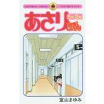 あさりちゃん 5年2組 (てんとう虫コミックス)/室山まゆみ/著(コミックス)