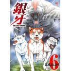 銀牙〜THE LAST WARS〜 6 (ニチブン・コミックス)/高橋よしひろ/著(コミックス)