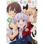 NEW GAME! 4 (まんがタイムKRコミックス)/得能正太郎/著(コミックス)