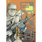 ゴルゴ13 楼蘭・さまよえる死神 181 (SPコミックス)/さいとうたかを/著(コミックス)
