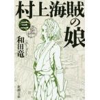 村上海賊の娘 第3巻 (新潮文庫)/和田竜/著(文庫)