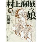 村上海賊の娘 第4巻 (新潮文庫)/和田竜/著(文庫)